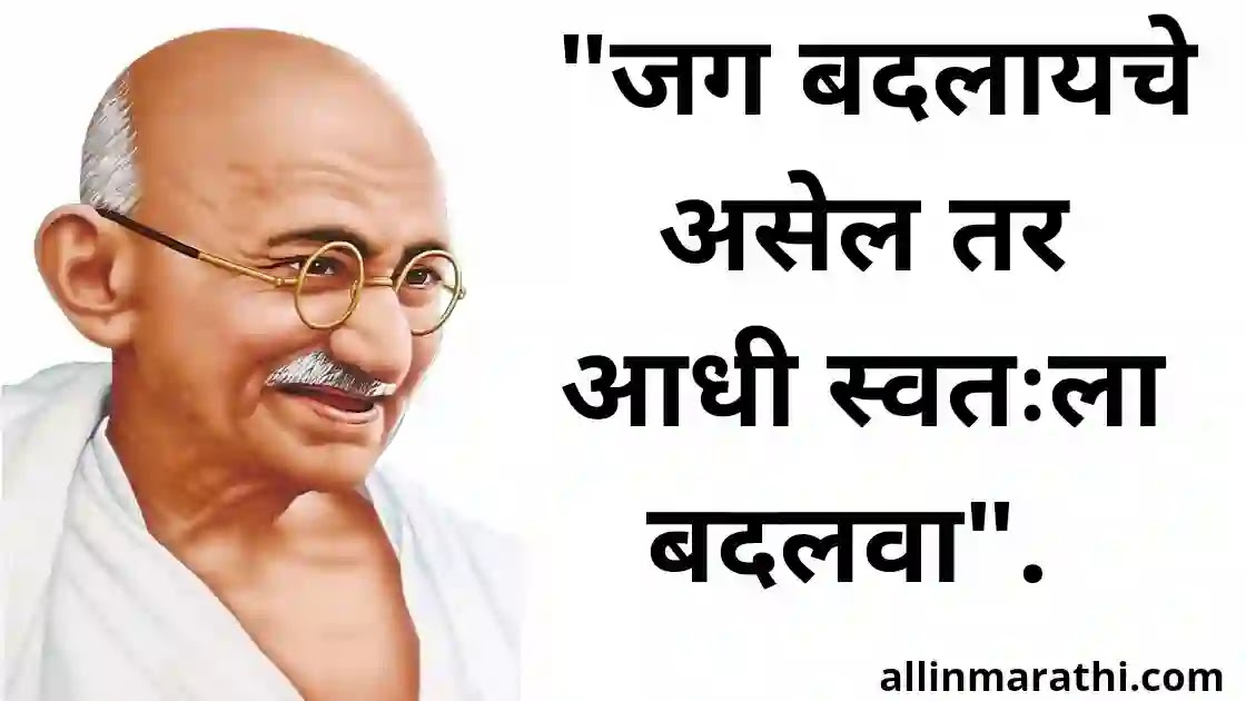 Mahatma Gandhi Quotes in marathi