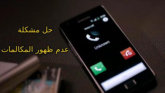 حل مشكلة عدم ظهور المكالمات الواردة على شاشة الاندرويد بخطوات بسيطة