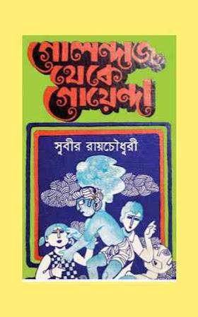 গোলন্দাজ থেকে গোয়েন্দা - সুবীর রায়চৌধুরী Golondaj Theke Goyenda - Subir Roychoudhuri
