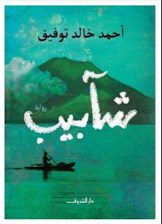 رواية شابيب لدكتور احمد خالد توفيق
