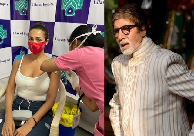 अमिताभ बच्चन एवं मलाइका अरोरा ने लगवाई कोरोना वैक्सीन, शेयर की तस्वीर