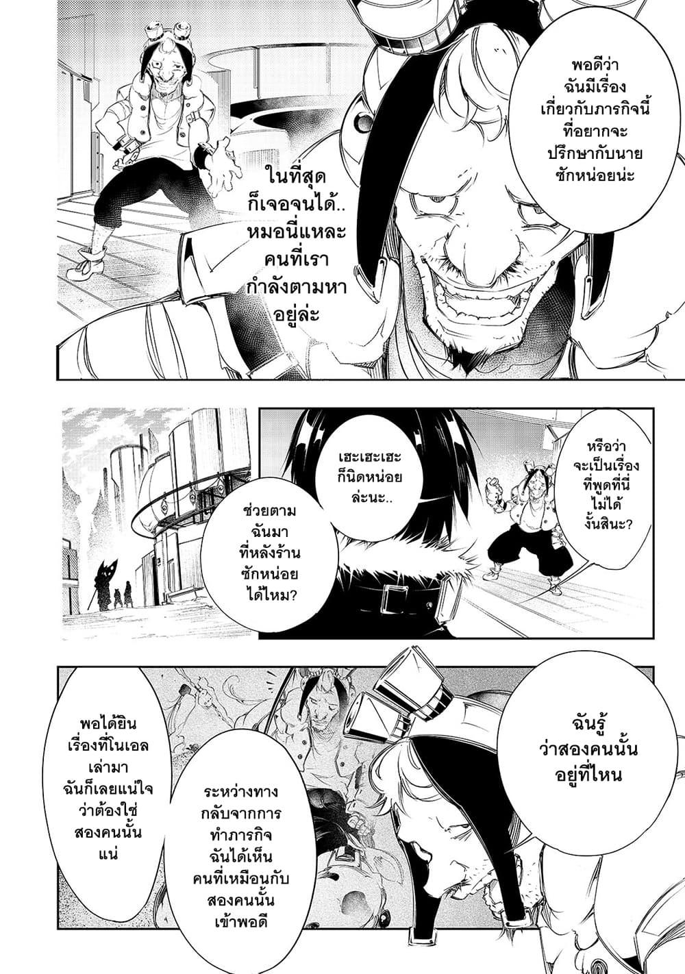 อ่านการ์ตูน Saikyou no Shien-shoku Wajutsushi Dearu Ore wa Sekai Saikyou Kuran o Shitagaeru ตอนที่ 5 หน้าที่ 15