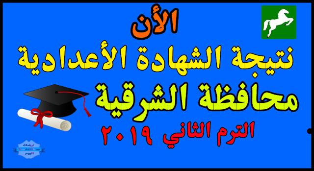 نتيجة الشهادة الأعدادية محافظة الشرقية 2019 الترم الثاني