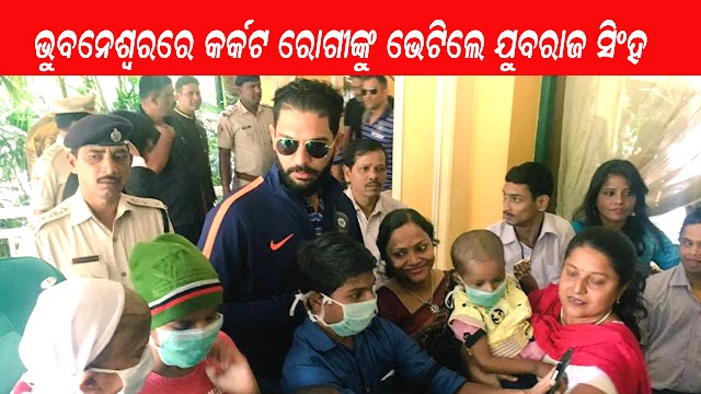 Yuvraj Singh met cancer patients in hotel Mayfair Bhubaneswar