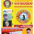 15-21 అక్టోబర్ 2017 జన విజయం వారపత్రిక