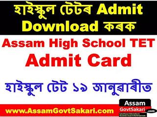 [Download] Assam High School TET Admit Card 2019
