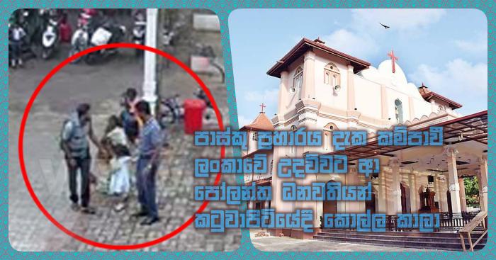 https://www.gossiplankanews.com/2020/01/katuwapitiya-incident.html