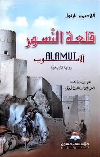 الرواية التاريخية قلعة النسور
