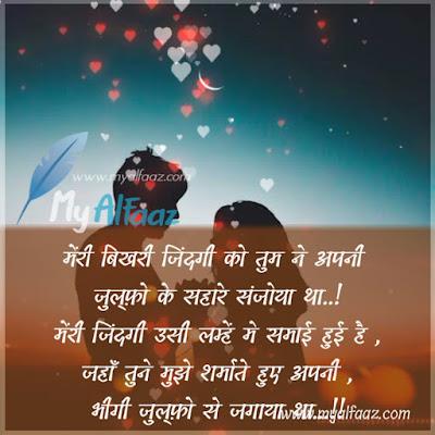 Best Hindi Shayari - Menree Bikharee zindagee Ko - मेंरी बिखरी जिंदगी को