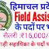 हिमाचल प्रदेश में फील्ड असिस्टेंट और आंगनबाड़ी सहायिका के पदों पर सरकारी नौकरी