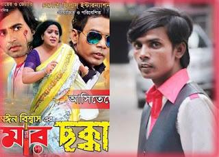 'মার ছক্কা' নিয়ে বড় পর্দায় বাংলার হিরো আলম Hero Alom Bangla Film Mar Sokka