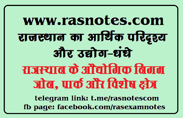 Rajasthan Economics Notes in Hindi- Corporations, SEZ and Industrial Parks  in Rajasthan
