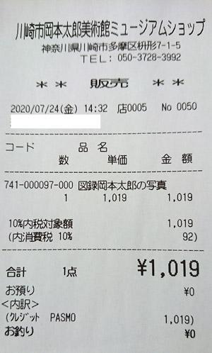 岡本太郎美術館 ミュージアムショップ 2020/7/24 のレシート