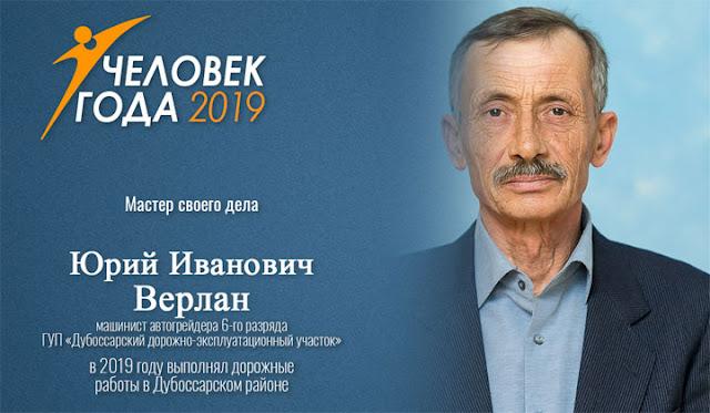 Юрий Верлан
