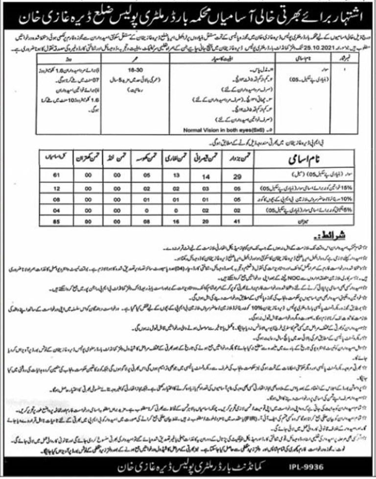 BMP Border Military Police Dera Ghazi Khan Jobs 2021 in Pakistan