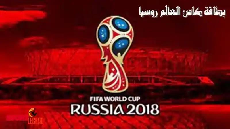 روسيا 2018,كاس العالم,كاس العالم 2018,كأس العالم 2018,كأس العالم روسيا 2018,اغنية كاس العالم روسيا 2018,روسيا,كأس العالم,كاس العالم روسيا,قرعة كاس العالم روسيا 2018,كاس العالم في روسيا 2018,ملاعب كاس العالم روسيا 2018,كأس العالم روسيا,اغنية كأس العالم روسيا 2018,russia 2018,أروع ملاعب كأس العالم روسيا 2018,قرعة كاس العالم 2018,اغنية كاس العالم 2018,كاس العالم 2018 اليوم,اجمل اهداف كاس العالم 2018,اغنية كاس العالم 2018 الرسمية,العالم