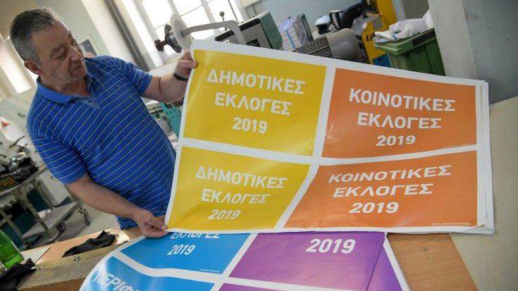 Όλα τα φηφοδέλτια για τις Δημοτικές και Κοινοτικές εκλογές στο Δήμο Αλεξανδρούπολης