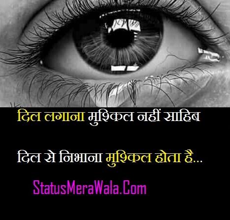 sed status, sad status in hindi in one line, sad status in hindi with photo, status on sad mood in hindi, friendship sad status in hindi, heart touching sad status in hindi, sad love status in hindi, दिल लगाना मुश्किल नहीं साहिब-दिल से निभाना मुश्किल होता है