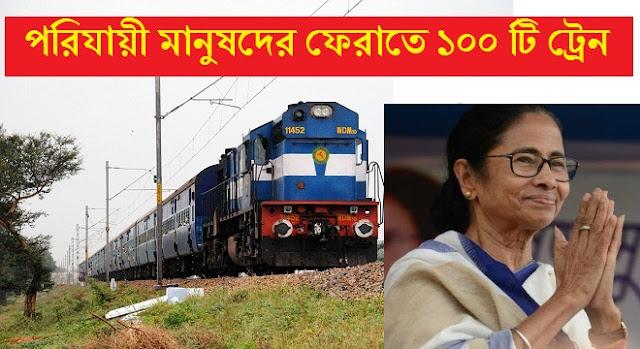 West Bengal Govt plans 100 trains to repatriate migrants