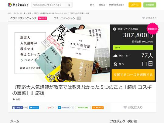 『慶応大人気講師が教室では教えなかった5つのこと「超訳 コスギの言葉」』応援 | クラウドファンディング - Makuake(マクアケ)