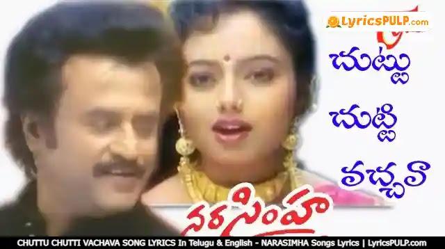 CHUTTU CHUTTI VACHAVA SONG LYRICS In Telugu & English - NARASIMHA Songs Lyrics   LyricsPULP.com