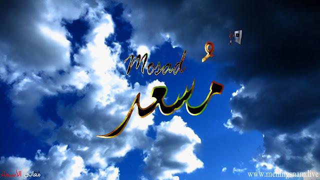 معنى اسم مسعد وصفات حامل هذا الاسم Mosad