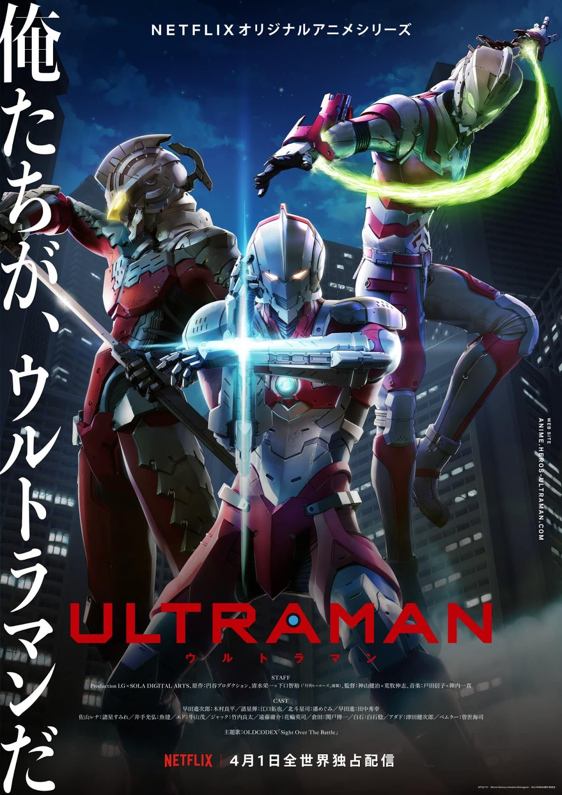 New Netflix ULTRAMAN Poster & Stills
