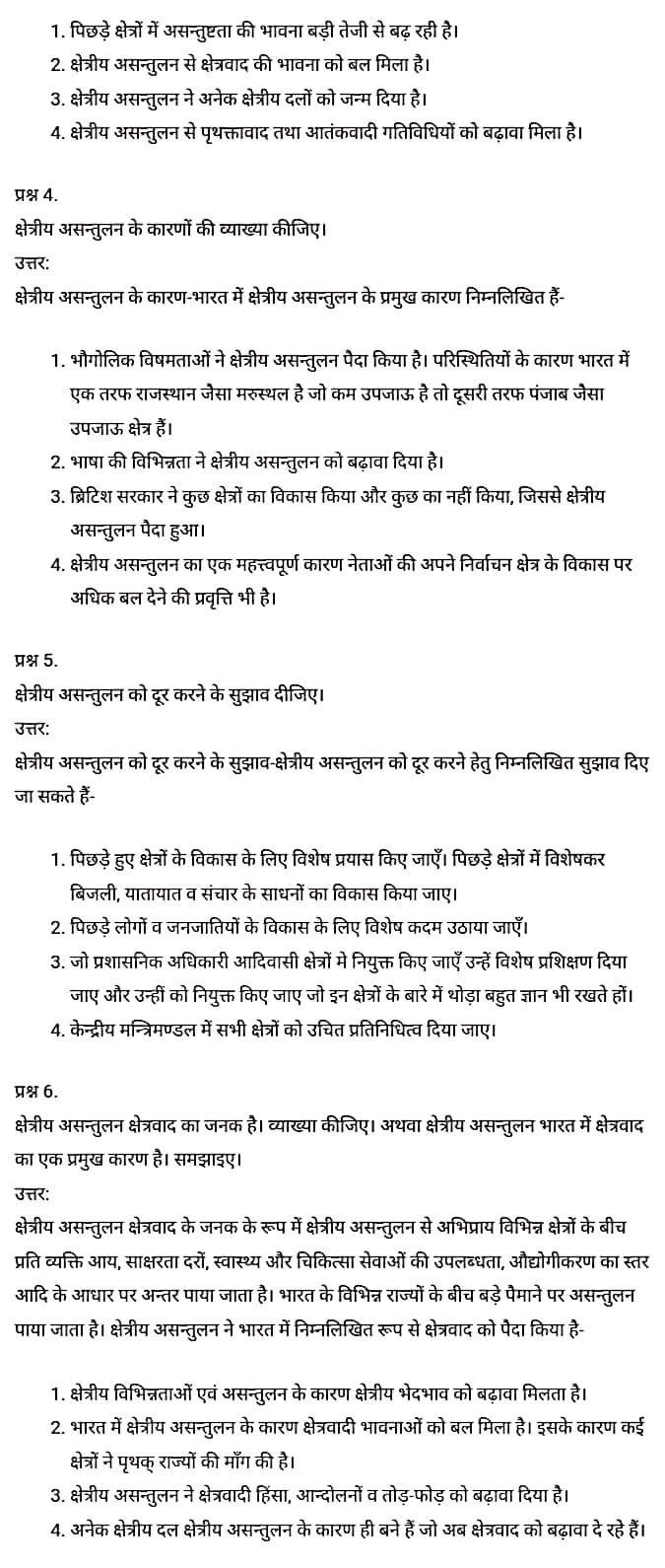 Class 12 Civics Chapter 8,Regional Aspirations, (क्षेत्रीय आकांक्षाएँ),  सिविक्स कक्षा 12 नोट्स pdf,  सिविक्स कक्षा 12 नोट्स 2020 NCERT,  सिविक्स कक्षा 12 PDF,  सिविक्स पुस्तक,  सिविक्स की बुक,  सिविक्स प्रश्नोत्तरी Class 12, 12 वीं सिविक्स पुस्तक RBSE,  बिहार बोर्ड 12 वीं सिविक्स नोट्स,   12th Civics book in hindi,12th Civics notes in hindi,cbse books for class 12,cbse books in hindi,cbse ncert books,class 12 Civics notes in hindi,class 12 hindi ncert solutions,Civics 2020,Civics 2021,Civics 2022,Civics book class 12,Civics book in hindi,Civics class 12 in hindi,Civics notes for class 12 up board in hindi,ncert all books,ncert app in hindi,ncert book solution,ncert books class 10,ncert books class 12,ncert books for class 7,ncert books for upsc in hindi,ncert books in hindi class 10,ncert books in hindi for class 12 Civics,ncert books in hindi for class 6,ncert books in hindi pdf,ncert class 12 hindi book,ncert english book,ncert Civics book in hindi,ncert Civics books in hindi pdf,ncert Civics class 12,ncert in hindi,old ncert books in hindi,online ncert books in hindi,up board 12th,up board 12th syllabus,up board class 10 hindi book,up board class 12 books,up board class 12 new syllabus,up Board Civics 2020,up Board Civics 2021,up Board Civics 2022,up Board Civics 2023,up board intermediate Civics syllabus,up board intermediate syllabus 2021,Up board Master 2021,up board model paper 2021,up board model paper all subject,up board new syllabus of class 12th Civics,up board paper 2021,Up board syllabus 2021,UP board syllabus 2022,  12 veen kee siviks kee kitaab hindee mein, 12 veen kee siviks kee nots hindee mein, 12 veen kaksha kee seebeeesasee kee kitaaben, hindee kee seebeeesasee kee kitaaben, seebeeesasee kee enaseeaaratee kee kitaaben, 12 kee kaksha kee siviks kee nots hindee mein, 12 veen kee kaksha kee hindee kee nats kee solvaints, 2020 kee siviks kee 2020, siviks kee 2022, sivik kee seeviks buk klaas 12, siviks buk in hindee, sivik klaas 12 hindee mein, siv