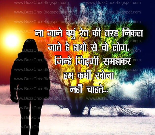 Hindi Sad whatsapp images