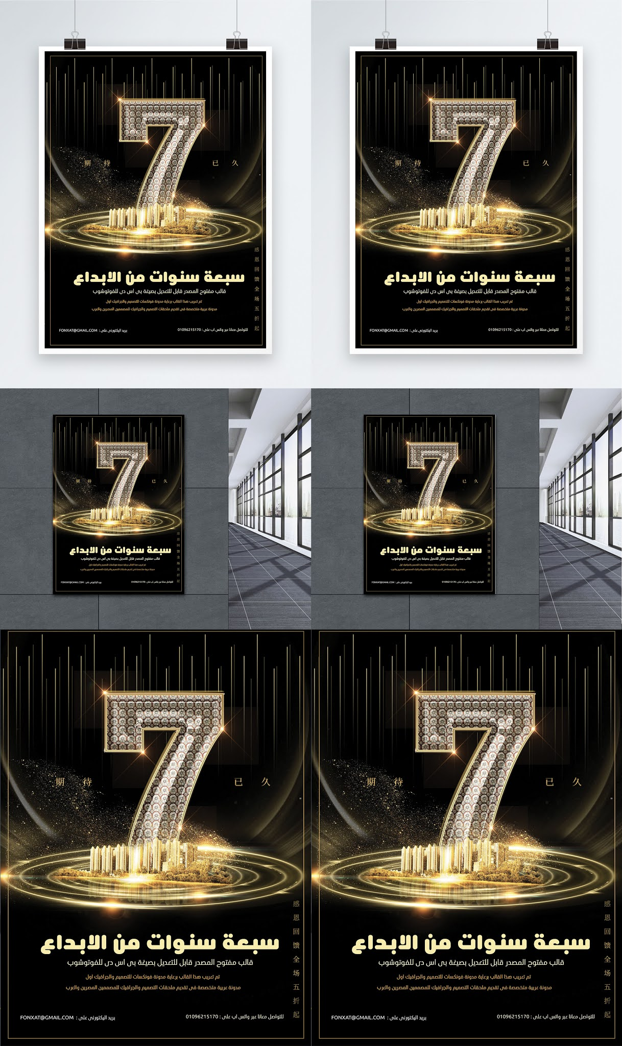 Real estate psd poster open source template in black and gold color