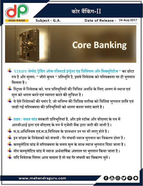 DP | Core Banking-II | 24 - August - 17