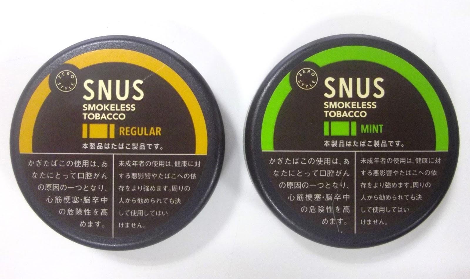 喜久屋 たばこ: SNUS(スヌース...