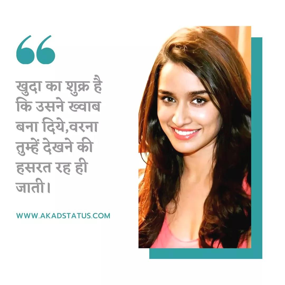 Shraddha Kapoor shayari, Shraddha Kapoor sad shayari Images, Shraddha Kapoor love shayari Images, Shraddha Kapoor quotes