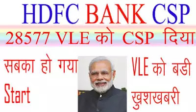 hdfc bank mitra csc registration,hdfc csc login,hdfc bank mitra csc registration status,hdfc bank csp online apply