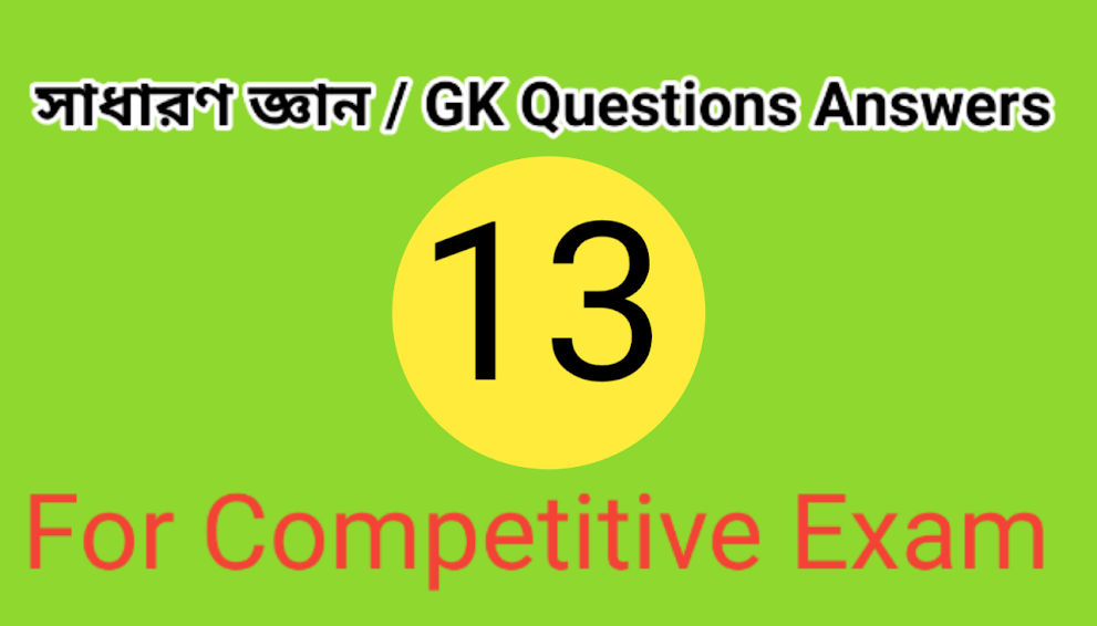 General Knowledge For Competitive Exam | Part - 13 | জিকে