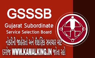 Gujarat Gaun Seva Pasandgi Mandal (GSSSB) Recruitment 2020
