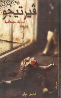 رواية،فيرتيجو،أحمد مراد