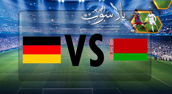 نتيجة مباراة ألمانيا وروسيا البيضاء بتاريخ 07-06-2019 التصفيات المؤهلة ليورو 2020