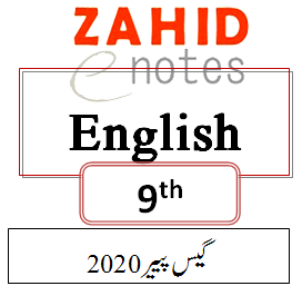 9th class English guess paper pdf download punjab boards