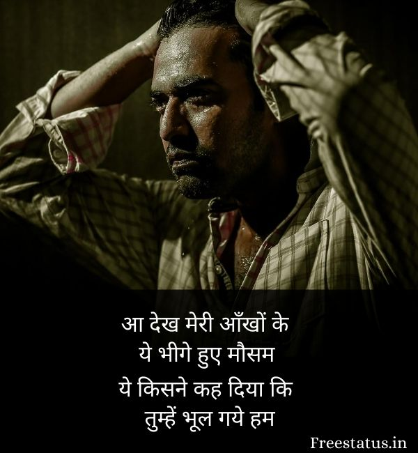 Sad-Shayari-For-Boys