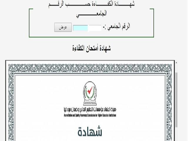 مكتبتي ال البيت - جامعة آل البيت تطلق تطبيقاً الكترونياً لطلبتها للحصول على شهادة الكفاءة إلكترونيا