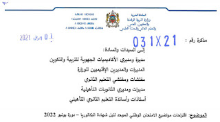 اقتراح مواضيع الامتحان الوطني الموحد لنيل شهادة البكالوريا دورة يونيو 2022
