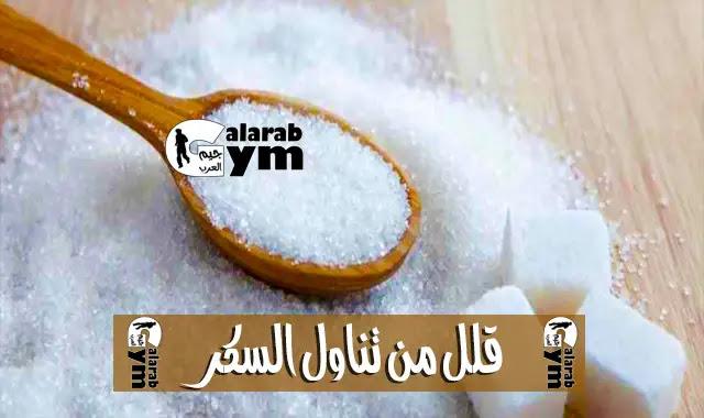قلل من تناول السكر
