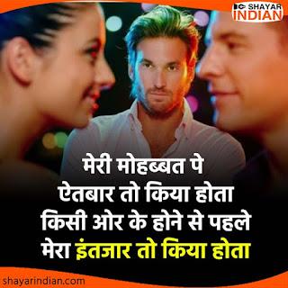 Mohabbat, Aitbaar, Intzaar : Dhokebaaz Girlfriend Shayari Status in Hindi