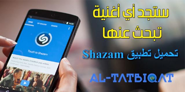 تطبيق Shazam مهكر لمعرفة اسم الاغنية من الصوت اون لاين