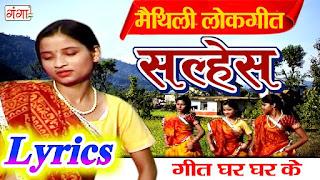 Bar Bar Bhakti Maithili Songs Lyrics - Rashmi Dutta