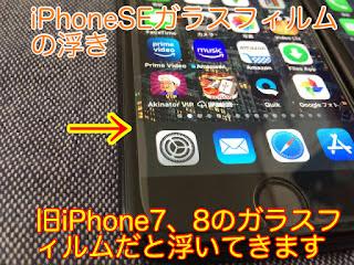 iPhoneSEのガラスフィルムが浮いた状態