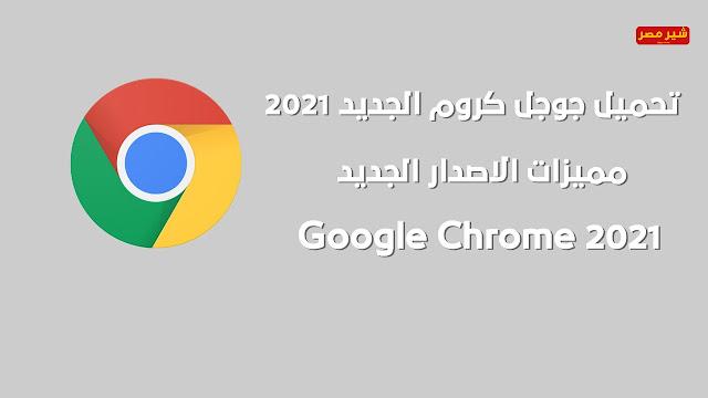 تحميل متصفح جوجل كروم بشكلة الجديد - جول كروم اخر اصدار Google Chrome 2021
