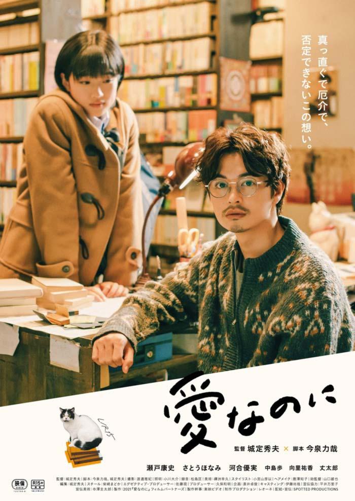 Ai Nanoni film - Hideo Jojo - poster
