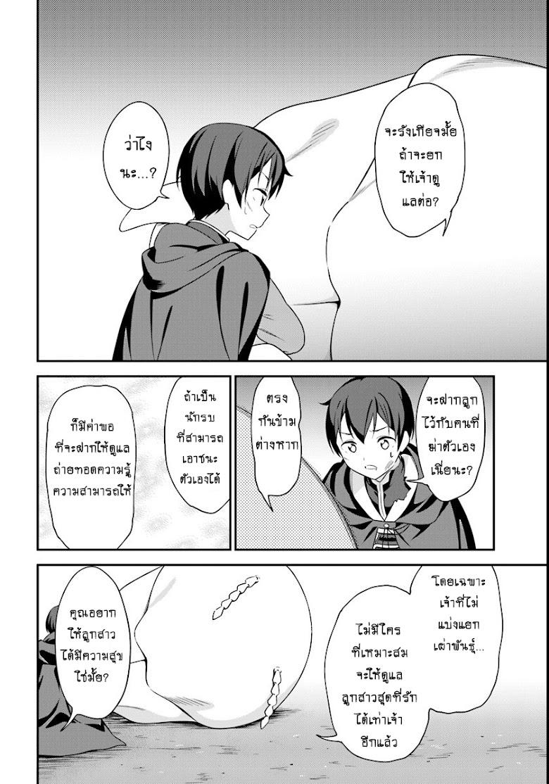 Butsuri-san de Musou shitetara Motemote ni Narimashita - หน้า 19